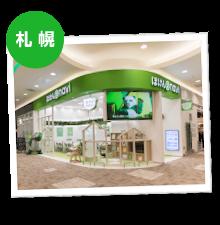 札幌 イオンモール札幌発寒店