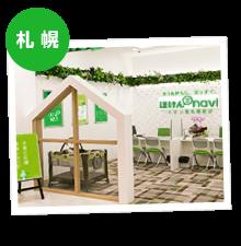 札幌 イオン東札幌店