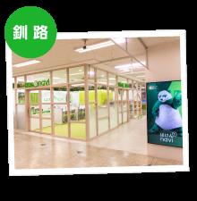 釧路 イオン釧路店