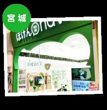 宮城県 イオンモール石巻店