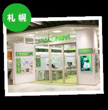札幌 イオン札幌西岡店