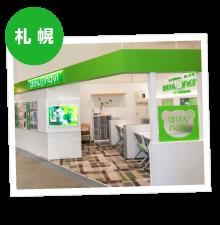 札幌 イオン札幌桑園SC店